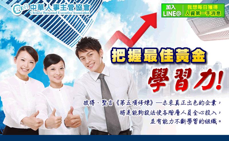 中華人事主管協會各場次準時開課主形象Banner