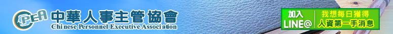 中華人事主管協會logo