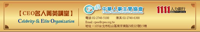 中華人事主管協會聯絡資訊