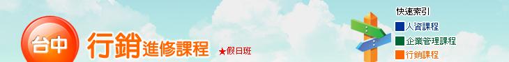 行銷課程台北場準時開課Banner