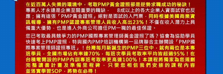 PMP國際專案管理師證照專班