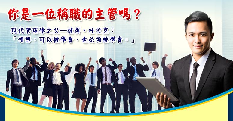 你是一位稱職的主管嗎?傑出領導者必備的核心職能!
