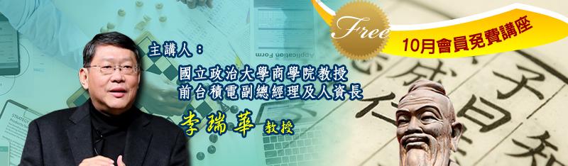 【會員免費】跟孔子學人資管理