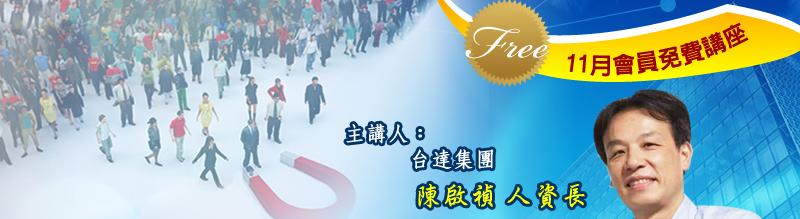 【會員免費】菁英人才來自:建構幸福企業的五個磁C力