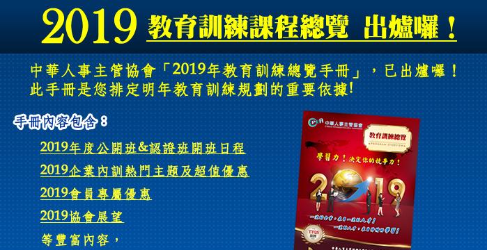 2019教育訓練課程總覽