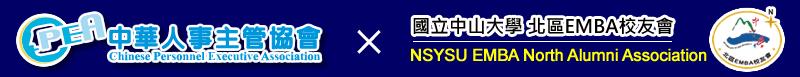 中華人事主管協會