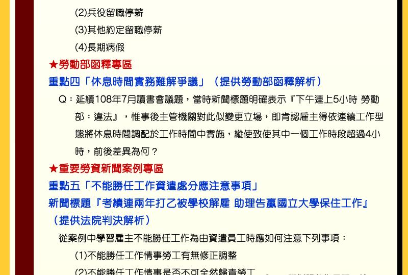 【線上 on line】勞動法—人資讀書會—從當月重大勞資新聞事件談起
