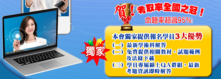 【線上 on line】就業服務乙級技術士考照輔導專班