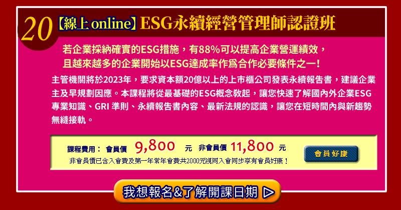 【線上 online】核心幹部管理實務認證班