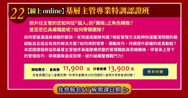 【線上 online】專業秘書暨行政管理師認證班