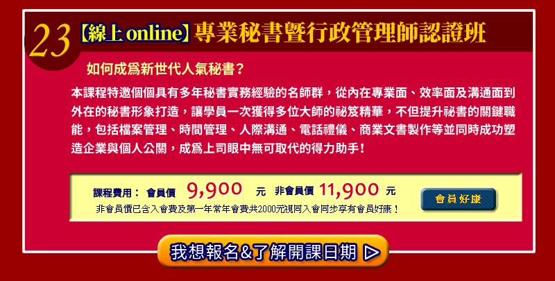 【線上 online】高階秘書暨幕僚行政主管認證班