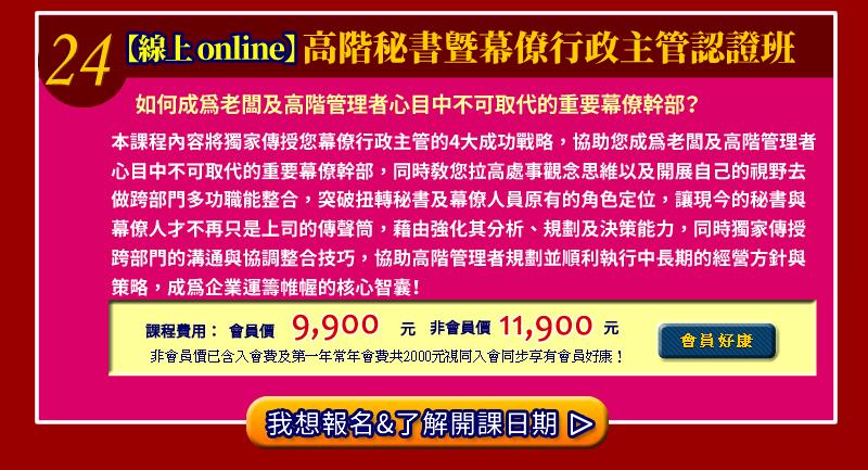 【線上 online】銷售專業人才認證班