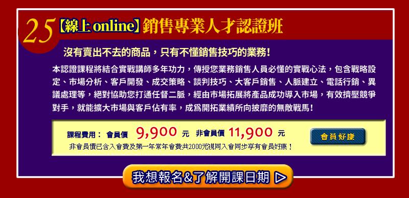 【線上 online】CRMS顧客關係服務管理師認證班