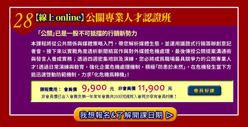 【線上 online】就業服務乙級