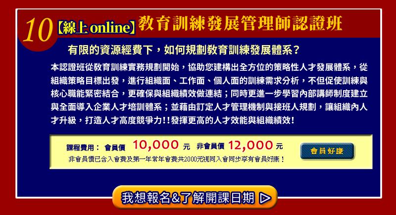 【線上 online】職能管理師認證班