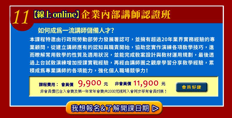 【線上 online】員工績效管理師認證班