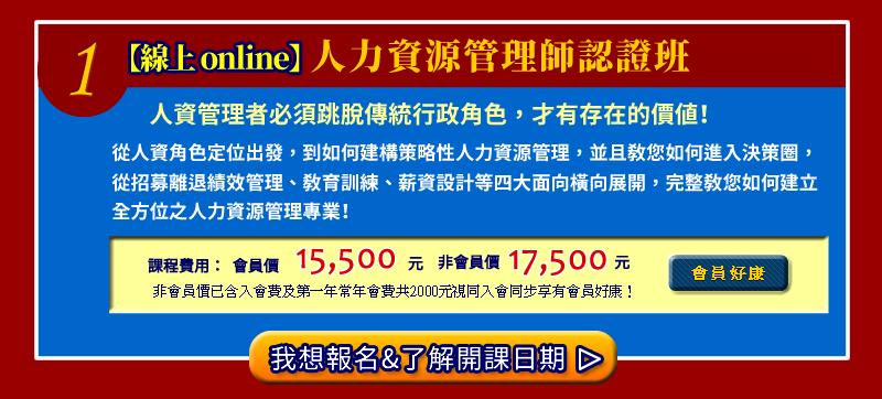 【線上 online】人力資源管理師認證班