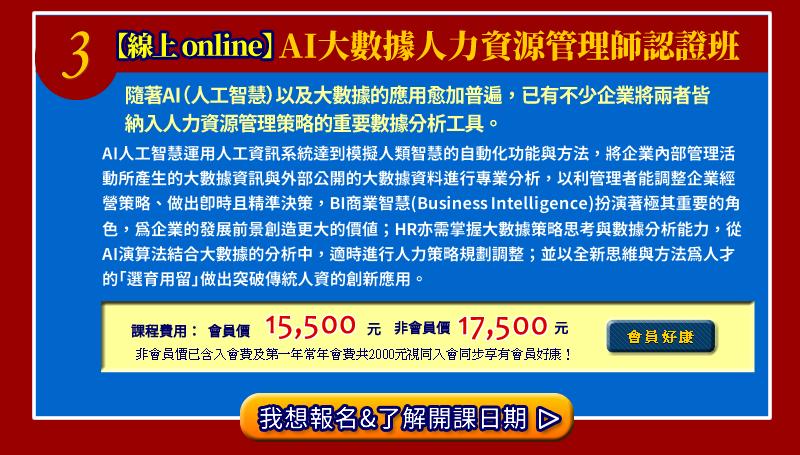 【線上 online】高階勞動法規管理師認證班