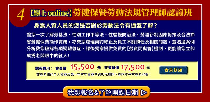 【線上 online】薪資管理師認證班
