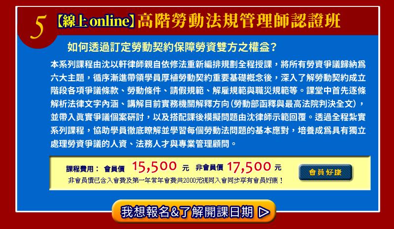 【線上 online】策略性人力資源管理師認證班