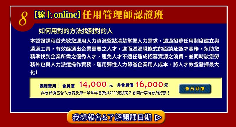 【線上 online】第一期職能管理師認證班