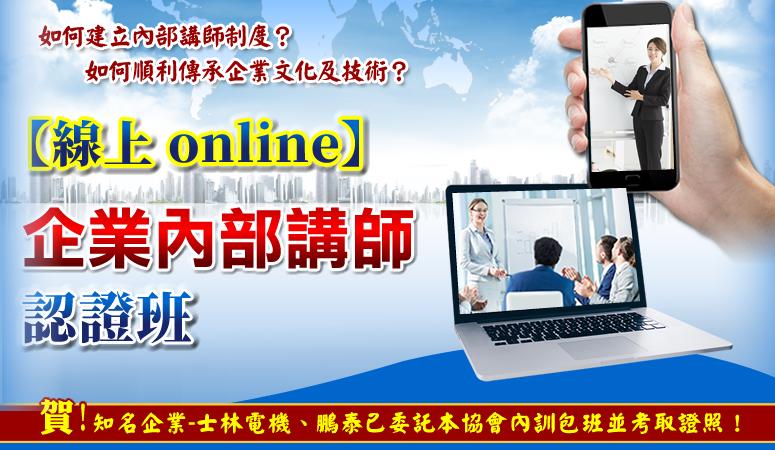 【線上 online】企業內部講師認證班
