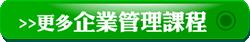 更多企業管理課程icon