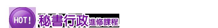 企業管理課程台北場準時開課Banner